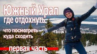 Где отдохнуть в России. Куда поехать на Южном Урале