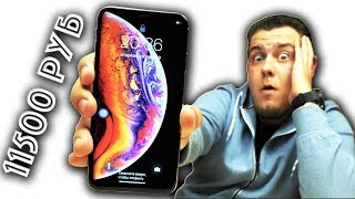 iPhone XS Max за 11 500 рублей - проверка рекламы