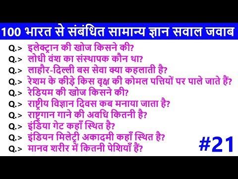 TOP 100 India GK in Hindi    GK Questions Answers in Hindi    GK Quiz in Hindi    21