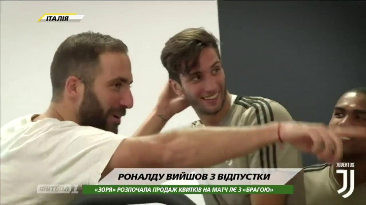 Футбол NEWS от 31.07.2018 (10:00) | Итоги юношеского ЕВРО, Роналду вышел из отпуска