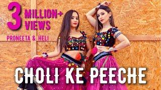 Choli Ke Peeche | Khalnayak | Madhuri Dixit | HELI DARUWALA & PRONEETA SWARGIARY