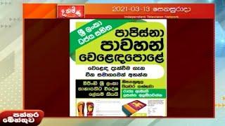 Paththaramenthuwa - (2021-03-13) | ITN Thumbnail