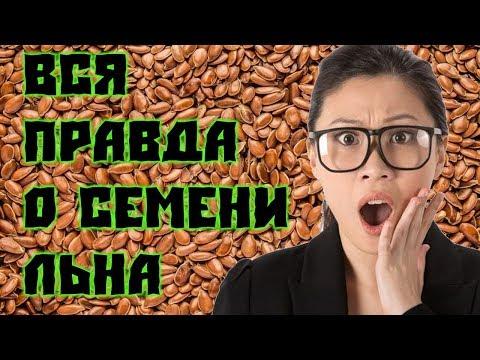 Семена Льна Польза и Противопоказания