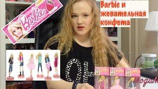 Обзор мини-фигурок Barbie с жевательными конфетами.