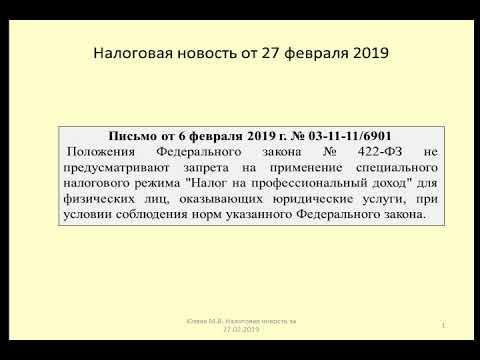 27022019 Налоговая новость о применении юристами налога на самозанятых / taxation of lawyers