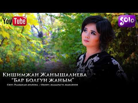 Кишимжан Жанышалиева - Бар болгун жаным / Жаны 2019