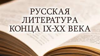 Русская литература. Антон Чехов