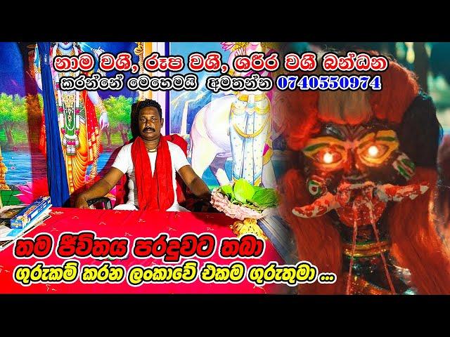 Nandasami Guruthuma 0740582570 |  Washi Gurukam | Yanthra manthara gurukam | Sri Lanka