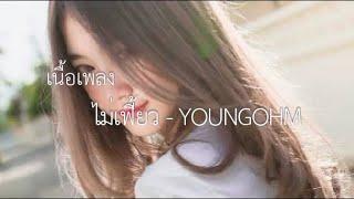 [เนื้อเพลง] ไม่เฟี้ยว - YOUNGOHM (Lyrics)