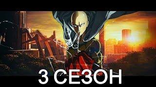 Ванпанчмен 3 сезон ► Официальный саундтрек ► MUSIC TRAILER | Ванпанчмен 2 сезон 12 эпизод в описании!