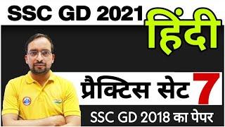 SSC GD HINDI Practice Set - 07 | SSC-GD Constable 2021 Mock Test