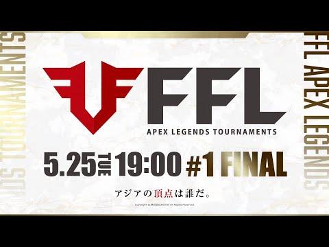 【FFL】#1 DAY4 実況:大和周平 解説:あれる ゲスト:Euriece【APEX LEGENDS】