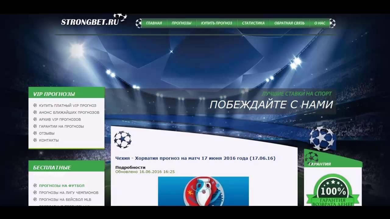 Мира чемпионат ставки по футболу прогноз 2018 на
