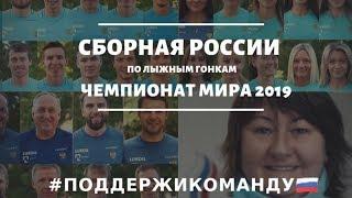 #поддержикоманду🇷🇺. Сборная России по лыжным гонкам. ЧМ 2019