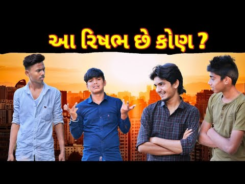 who-is-rishabh-?-funny-gujarati-video-||-akshat-gadhvi-||