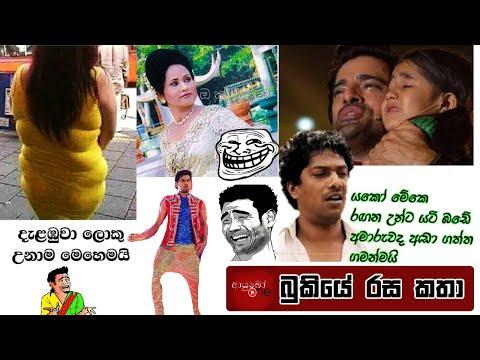 Bukiye Rasa Katha   Funny Fb Memes Sinhala   2020 - 05 - 25 [ Ii ]