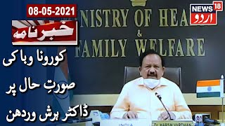 Khabarnama | Dr Harsh Vardhan Press Conference On India's Covid Situation | Covid-19 Latest Updates