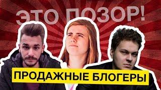 Продажные блогеры Юлик, Хованский и Лиззка   Планёрка