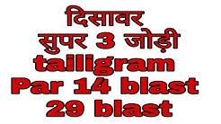 Supar 3 jodhi For Dishawar //Satta Game Dishawar