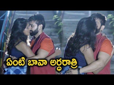 ఏంటి బావా అర్ధరాత్రి | 2019 Latest Telugu Movie Scenes | Movie Time CInema