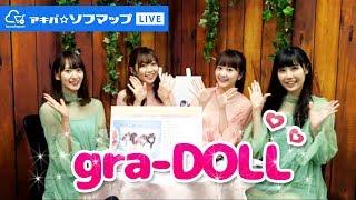 はまだこう、成田梨紗、浜田翔子、稲森美優で活動中 gra-DOLLのソフマッ...