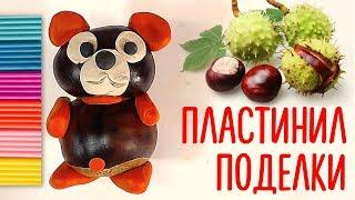 Поделка из КАШТАНА / Лепка из пластилина / Мишка из пластилина