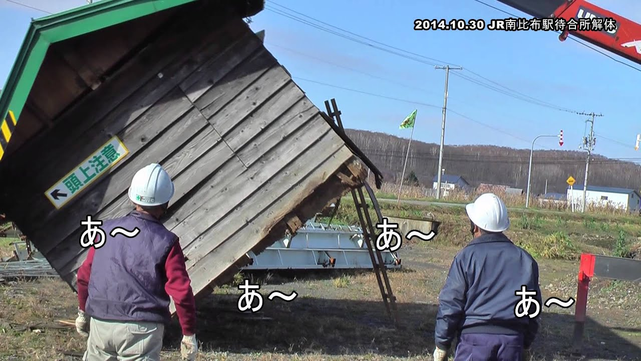 2014.10.30 JR南比布駅待合所 解...