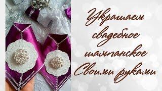 Свадебные украшения на шампанское своими руками