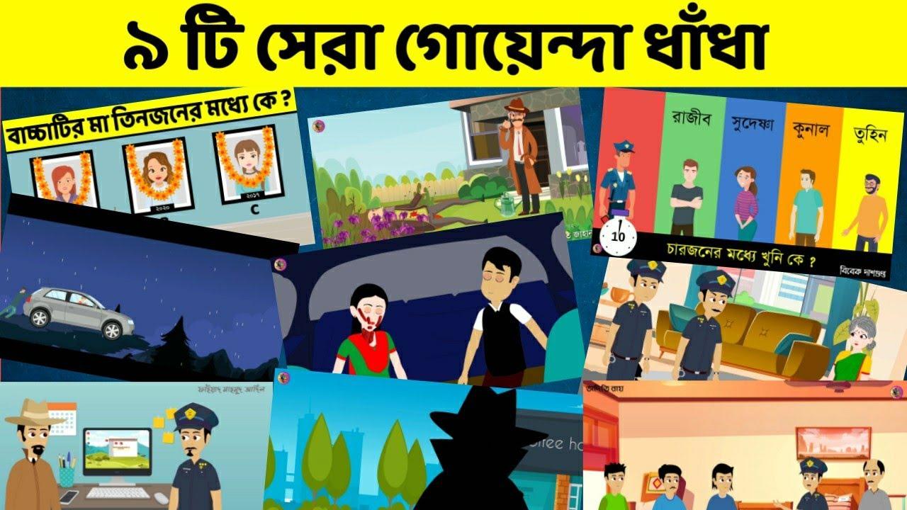 ৯ টি  বাছাই করা গোয়েন্দা রহস্য ধাঁধা |  | BENGALI RIDDLES QUESTION । Bag For On