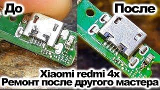 xiaomi 4x - ремонт после другого мастера, замена USB