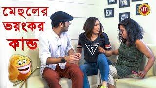 বাবাই দার Dating এ মেহুলের ভয়ঙ্কর কান্ড | Subhasree | Ritwick | Parineeta | Funny dating