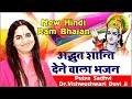 New ram bhajan  teri chaukhat pe anan pujya sadhvi drvishweshwari devi ji