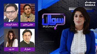 Sawal with Amber Shamsi   SAMAA TV   16 November 2019