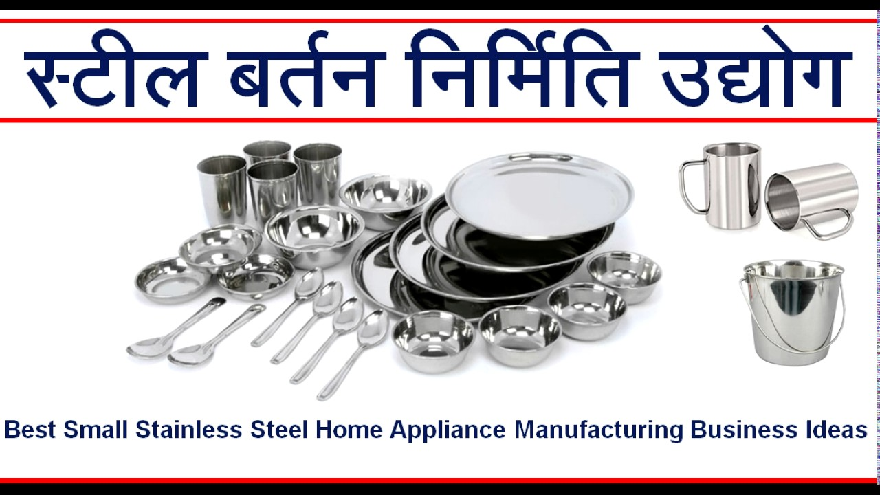 best profitable steel home appliance manufacture small scale business ideas in hindi low investment