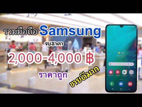 3 มือถือ Samsung ราคา 2,000-4,000 บาท ขายดีมาก น่าใช้ที่สุด ปี2021