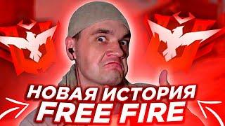 САМЫЙ ПЕРВЫЙ БЛОГЕР ИГРЫ FREE FIRE ЗАХОДИ ПОИГРАЕМ FREE FIRE