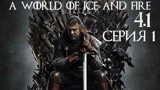 Скачать Warband A World Of Ice And Fire 4 1 мод AWOIAF прохождение 1 Начало за северянина