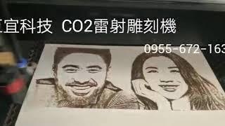 CO2 雷射雕刻照片