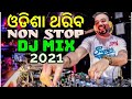 Odia dj songs non stop 2021 new songs mix