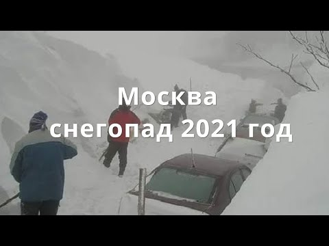 Москва снегопад 2021 год