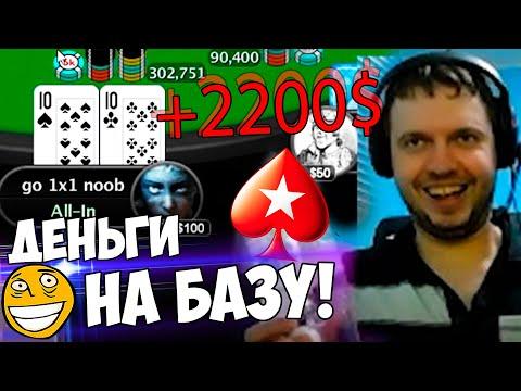 ПАПИЧ СНОВА ОГРАБИЛ ТУРНИР ПО ПОКЕРУ НА PokerStars!