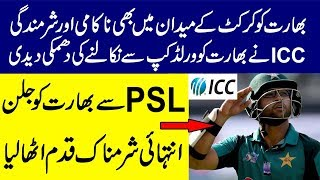 PSL se Bharat Pareshan | بھارت کی بے شرمی | PSL match 24 | Pakistan Super League