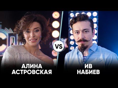 Алина Астровская vs