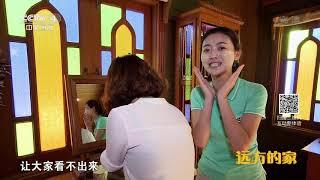 [远方的家]缅甸特色护肤品:特纳卡| CCTV中文国际