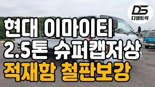 현대이마티 2.5톤카고트럭 슈퍼캡 저상[적재함보강]