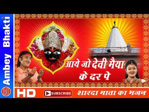 Sharda MataBhajan || Aaye Jo Devi Maiya Ke Dar pe || Tanushree || Maihar Dham # Ambey Bhakti