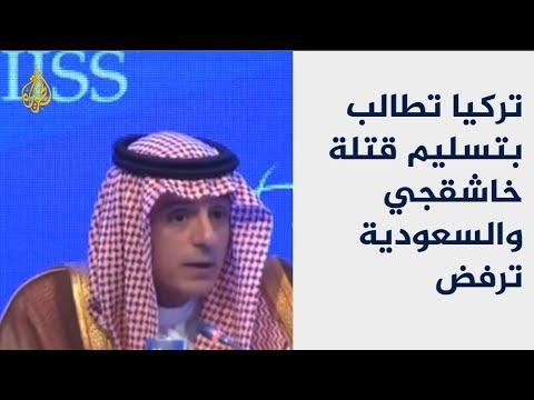 السعودية ترفض طلب تركيا تسليم قتلة خاشقجي 🇸🇦 🇹🇷