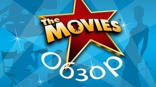 обзор The Movies или Симулятор Режиссёра