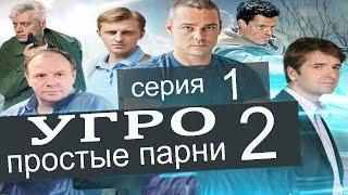 УГРО Простые парни 2 сезон 1 серия (Выбор часть 1)