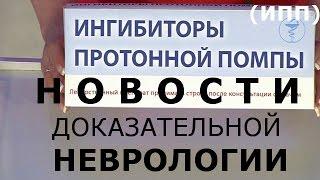 Ингибиторы протонной помпы (ОМЕПРАЗОЛ ) - Риск Деменции(, 2016-04-12T20:11:03.000Z)